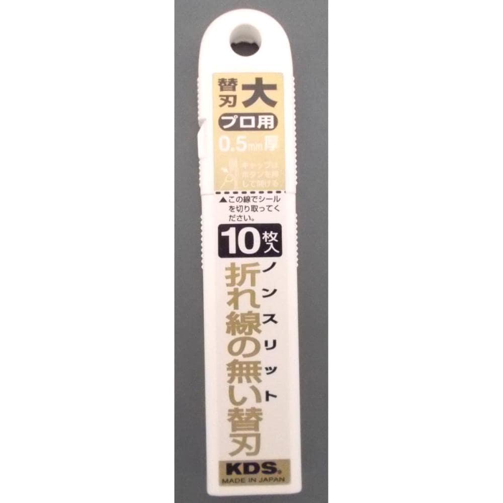 KDS ノンスリット替刃(大) LB-10NS 10枚入