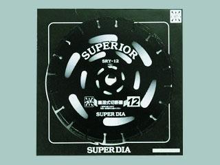 ダイヤブレード湿式 SRY-12