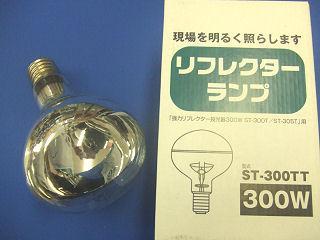 【クリックでお店のこの商品のページへ】投光器交換用 リフレクターランプ ST-300TT 300W