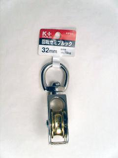 回転セミブルック 32mm KIPS32