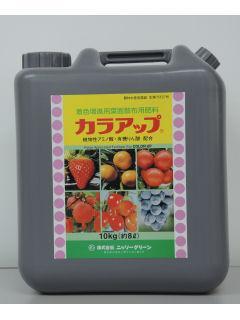 着色増進用 葉面散布肥料 カラアップ 10kg