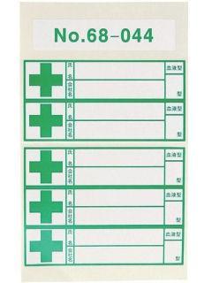 TOYO 血液型シール 5枚入 No.68-044