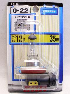 小糸0 22 P0120 12V35W H8