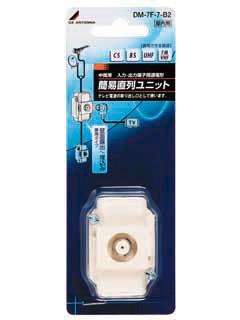【クリックでお店のこの商品のページへ】直列ユニット DM-7F-7-B2