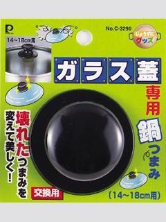 ガラス蓋専用鍋つまみ 14~18cm用 C‐3290