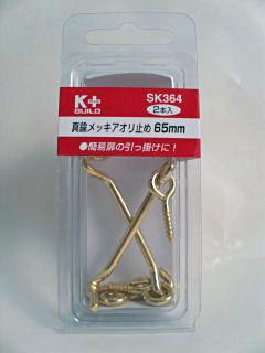 真鍮メッキ アオリ止め65mm SK364