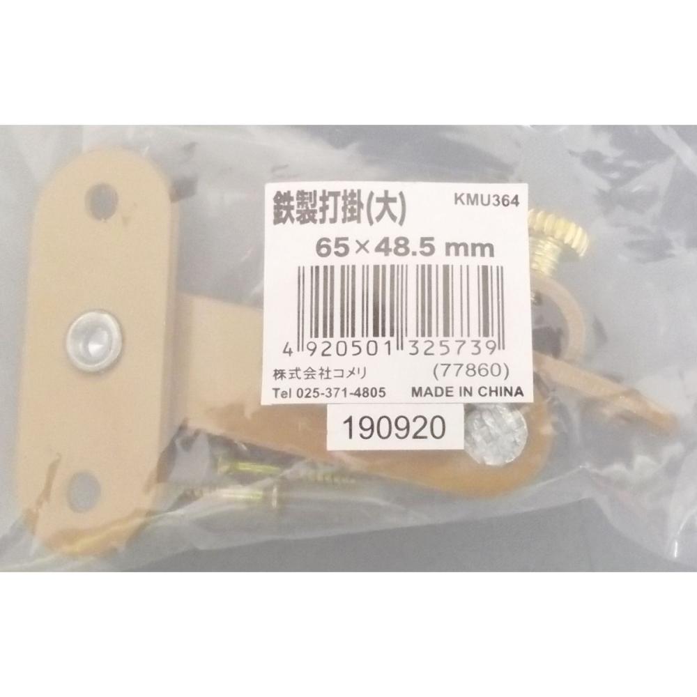 鉄製 打掛(大)65×48.5mm KMU364
