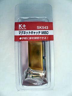 マグネット キャッチM80 SK543