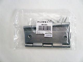 ステン中厚 丁番(中)89mm BH526