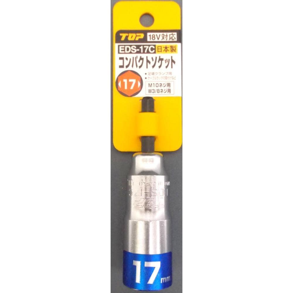 コンパクトソケット EDS-17C