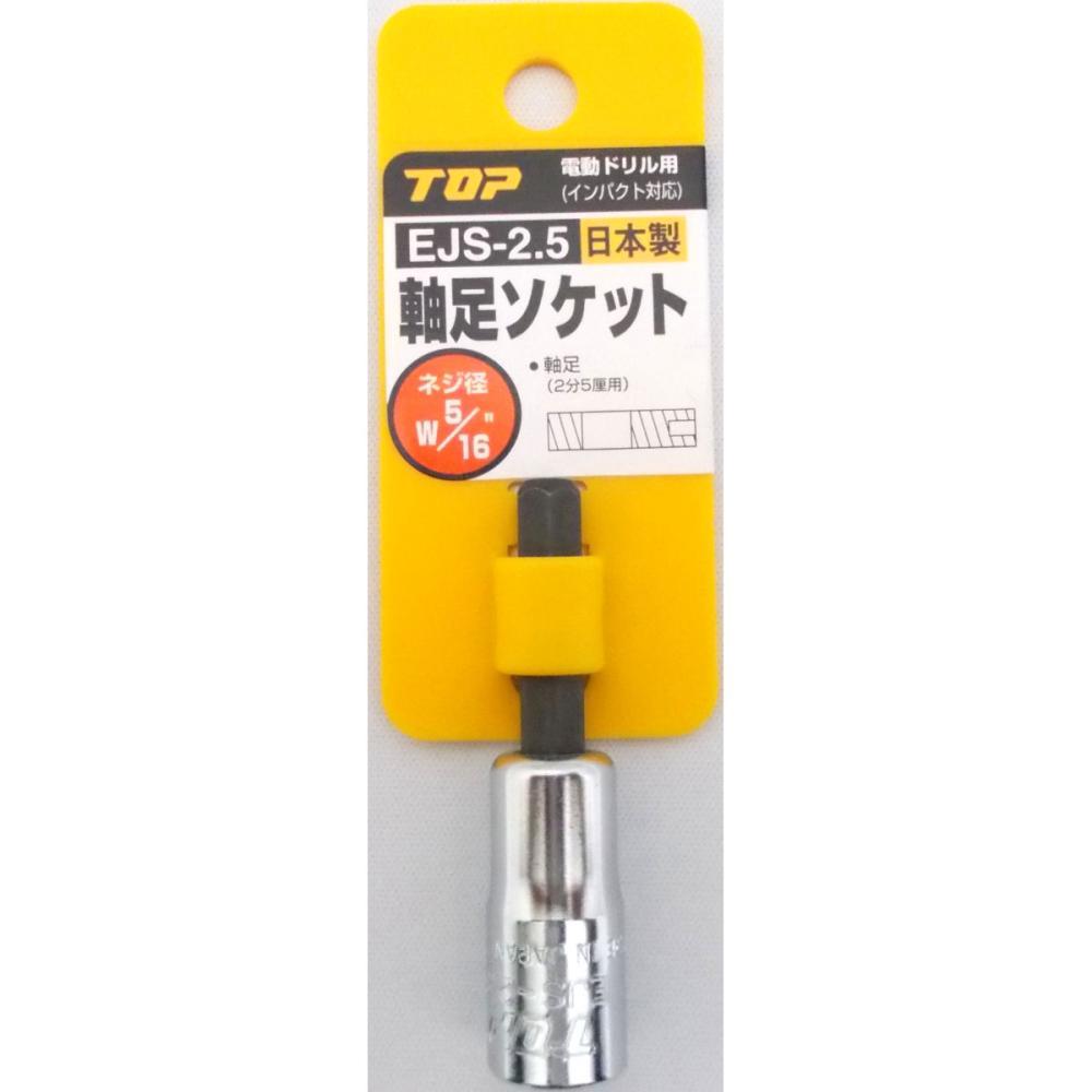 軸足ソケット EJS-2.5-H