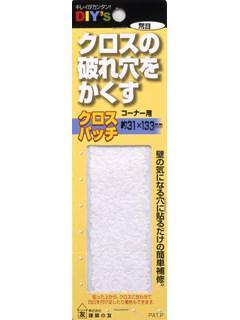 クロスパッチ コーナー CP-08 荒目
