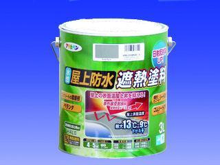水性屋上防水遮熱塗料 各種