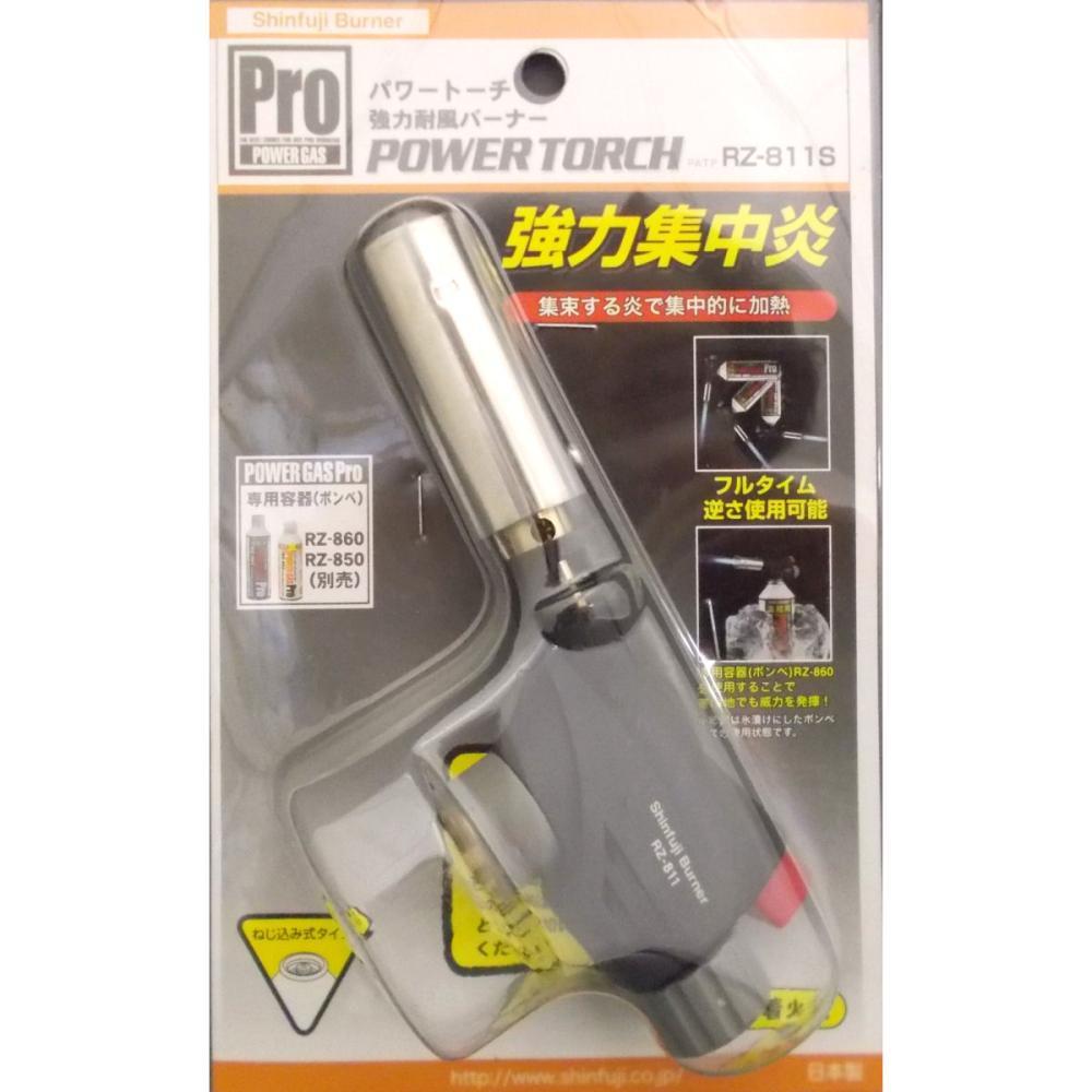 新富士 パワートーチ RZ-811S