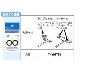 TOTO パッキン THY91734