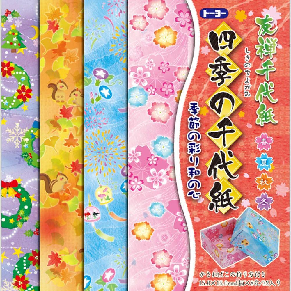 トーヨー 友禅千代紙四季の千代紙 15.0cm