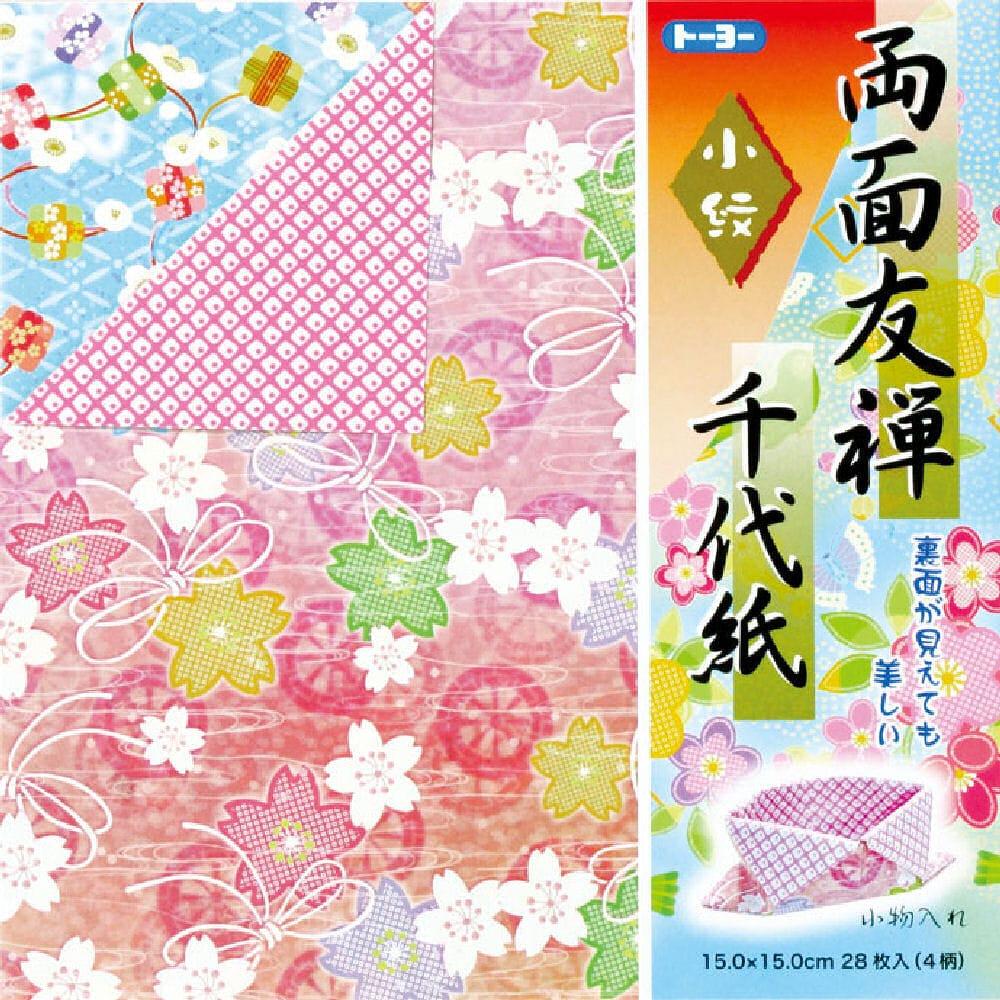 トーヨー 両面友禅千代紙小紋 15.0cm