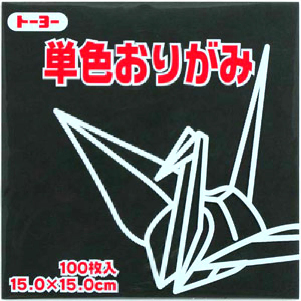 トーヨー 単色折紙くろ 15.0cm