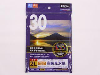 インクジェット光沢紙 JPPG-2L-30