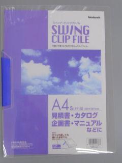 ナカバヤシ クリップファイル FQ-S4C