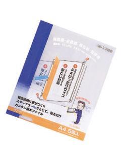 リヒト 製本ファイル A4 G1700-8 5冊入
