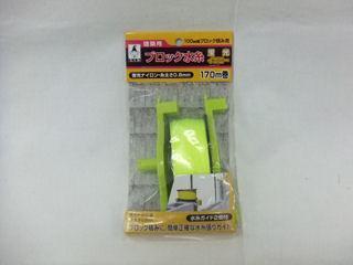 ブロック 水糸ガイド100付 No4421イエロー170