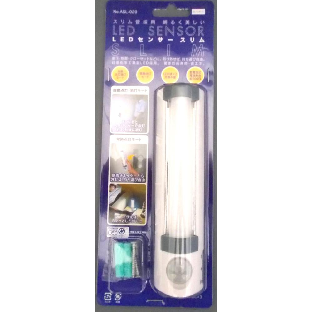 ASL-020 LEDセンサースリム