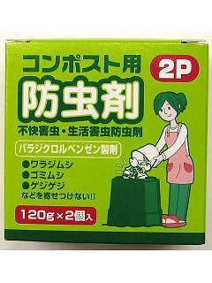コメリ コンポスト用防虫剤 2個入