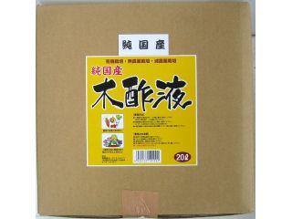 国産木酢液 20kg