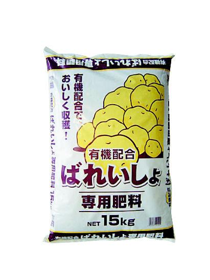 ばれいしょ専用肥料6-7-7 15kg