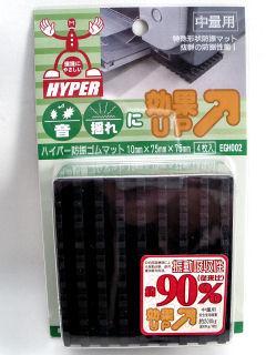 HYPER 防振ゴム EGH-002