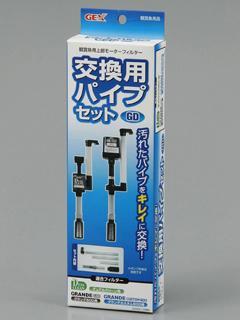 交換用パイプセット GD600用