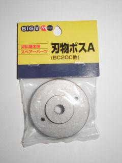 ハモノボスA(BC20C他)