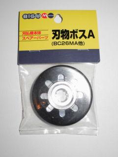 ハモノボスA(BC26MA他)