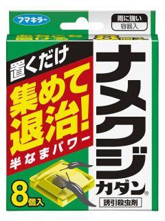 ナメクジカダン 誘引殺虫剤 8個入