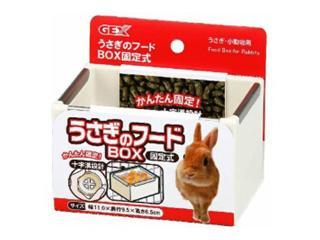 GEX うさぎのフードBOX 固定式