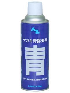 AZ(エーゼット)004ケガキ青除去剤420ml