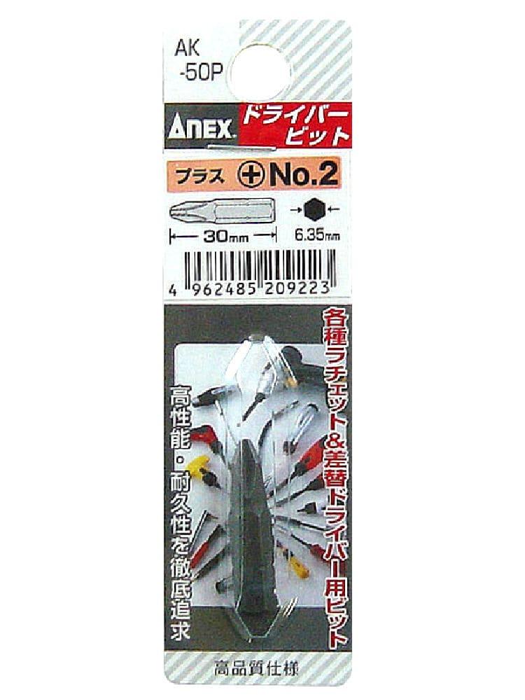 ANEX(アネックス) ショートビット  AK‐50P 2X30