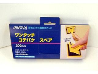 INNOVA ワンタッチコテバケスペア 200mm