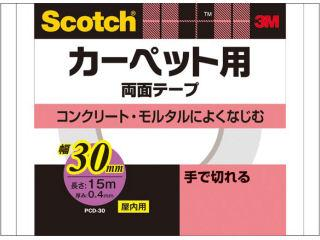 3M スコッチ カーペット両面テープ 30mm PCD-30