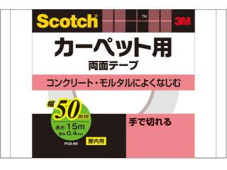 3M スコッチ カーペット両面テープ 50mm PCD-50