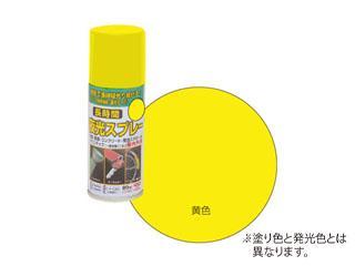 長時間夜光スプレー 80ml 黄色