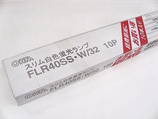 直管40W・10本入 FLR40SSW10P