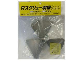 YOSHIOKA Rスクリュー羽根13R軸用13穴