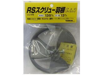 YOSHIOKA RSスクリュー羽根リング付き 13R軸用13穴
