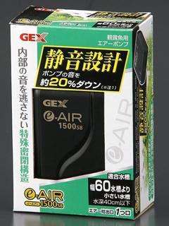 GEX e-エアー 1500SB