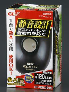 GEX e-エアー 9000FB