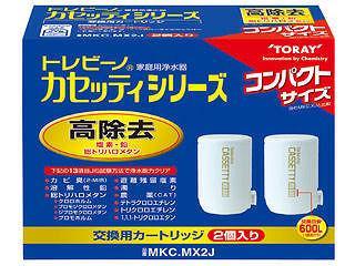 トレビーノ カセッティシリーズ コンパクトカートリッジ2個入り MKC-MX2J