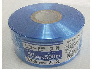 レコードテープ 50mm×500m 青