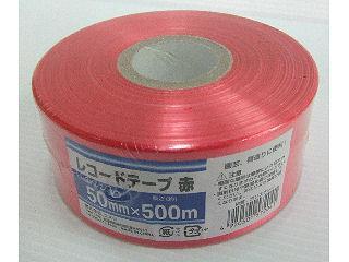 レコードテープ 50mm×500m 赤